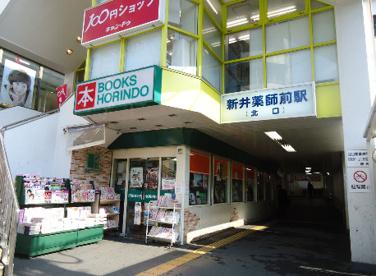新井薬師前 駅の画像1