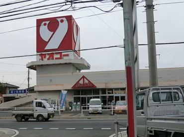 ヤオコー所沢松井店の画像1
