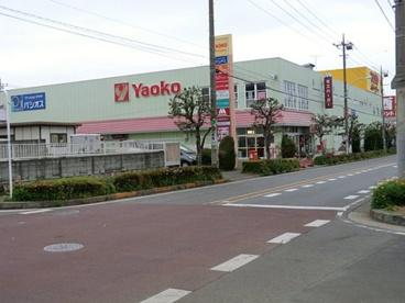 ヤオコー東所沢店の画像1