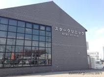 神戸市西区 スタークリニック