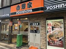 吉野家 大塚店