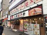 大塚 餃子軒