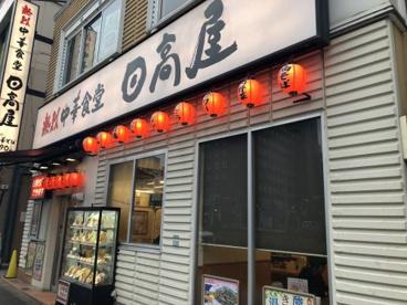 日高屋 大塚南口店の画像1