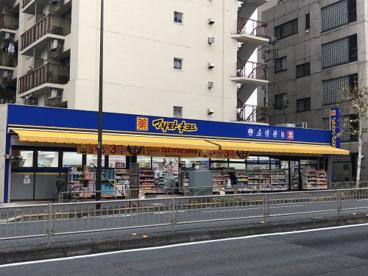マツモトキヨシ 新大塚駅前店の画像1