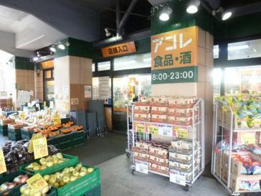 アコレ 吉祥寺駅東店の画像1
