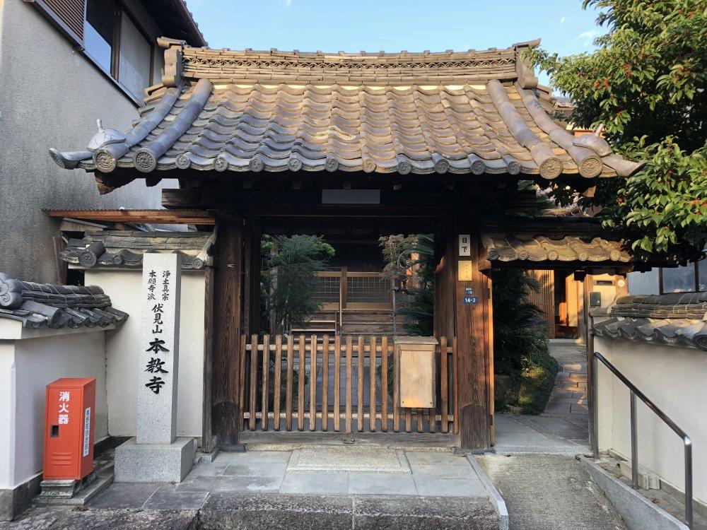 本教寺(青野町)の画像
