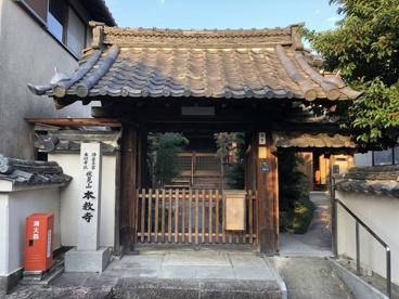 本教寺(青野町)の画像1