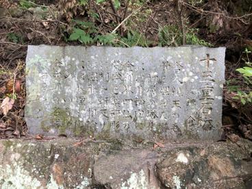 松尾寺十三重塔(じゅうさんじゅうとう)の画像2