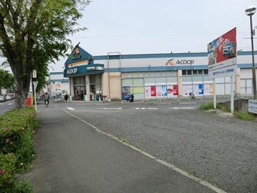 Aコープ所沢店の画像1