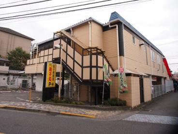 すし銚子丸 三鷹店の画像1