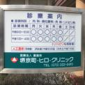 堺京町・ヒロ・クリニック