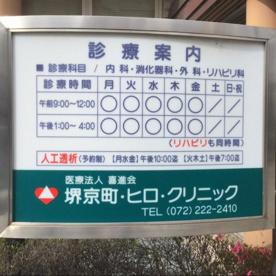 堺京町・ヒロ・クリニックの画像1