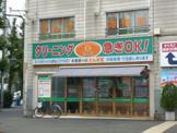 たんぽぽ 四面道店