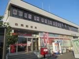 枚岡郵便局