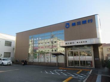 第三銀行東大阪支店の画像1
