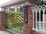 戸田東幼稚園