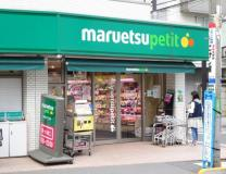 マルエツプチ 松庵3丁目店