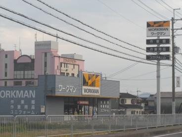 ワークマン 大津雄琴店の画像1