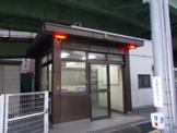 滝野川警察署 東田端交番