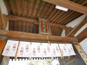 西大寺東門の画像2