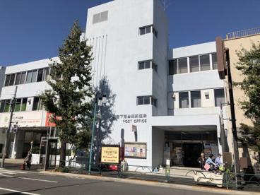 新宿下落合四郵便局の画像2