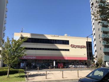 Olympic(オリンピック) 中落合店の画像2