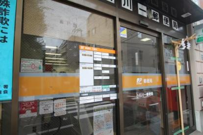 小石川一郵便局の画像2