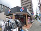 ドミノ・ピザ 博多駅南5丁目店