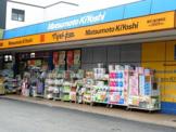 マツモトキヨシ 東武川越市駅店