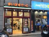 まいばすけっと 板橋駅東口店