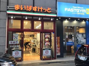 まいばすけっと 板橋駅東口店の画像1
