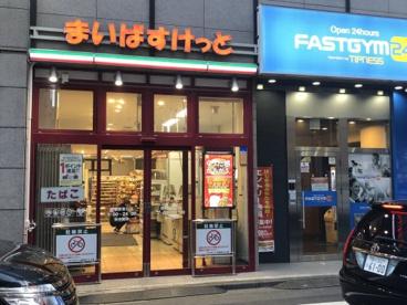 まいばすけっと 板橋駅東口店の画像2