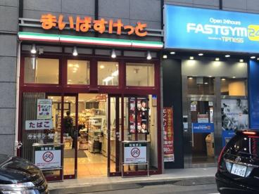 まいばすけっと 板橋駅東口店の画像3