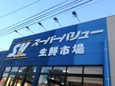 スーパーバリュー 南浦和店の画像1