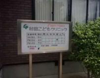 神戸市西区 村田こどもクリニック