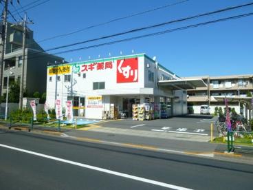 スギドラッグ 上井草店の画像1