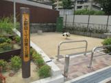 上新田1丁目第5公園
