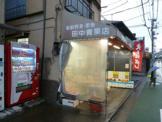 田中青果店