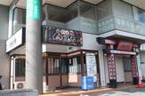 八剣伝 山の田店