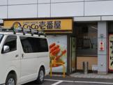 CoCo壱番屋 下阪本店