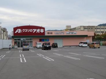 クスリのアオキ際川店の画像1
