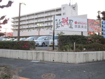 スーパーマーケットKINSHO(近商) 西真美店の画像1