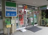 ファミリーマート 文京白山駅前店