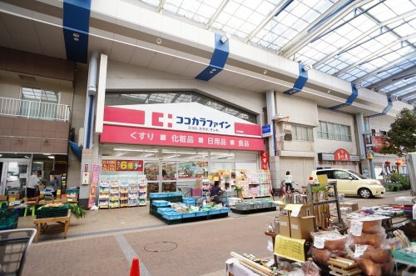 ココカラファイン本町通店の画像1