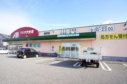 クスリのアオキ 逢谷内店の画像1