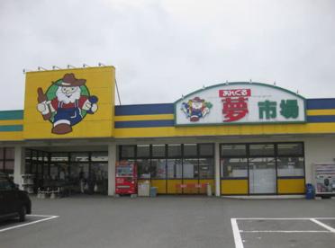 あんくる夢市場 三潴店の画像1
