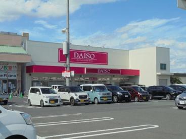 ダイソー 福山御幸店の画像1