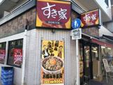 すき家 東十条三丁目店