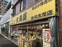 大黒屋赤羽志茂店