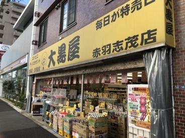 大黒屋赤羽志茂店の画像1